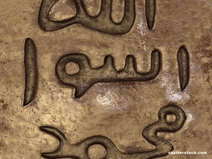 Muhammad Stone Stamp