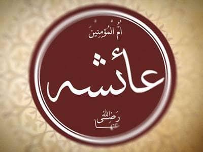 Aisha Calligraphy