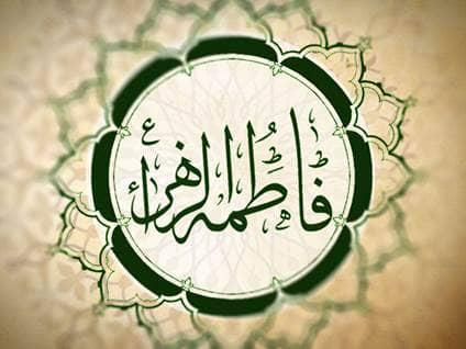 Fatimah Calligraphy