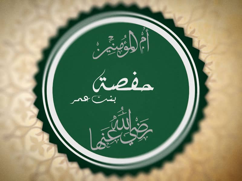 Hafsa bint Uma Calligraphy