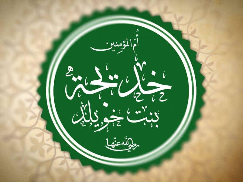 Khadija Calligraphy