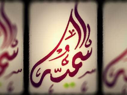 Sumayyah Calligraphy