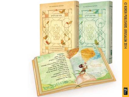 Koren Childrens Siddur