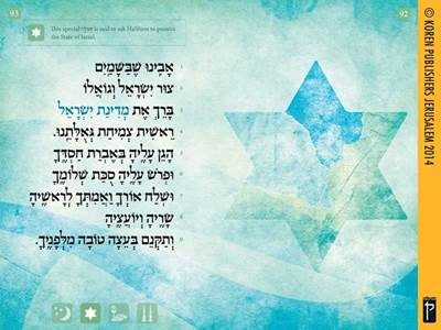 KSA - Prayer Israel